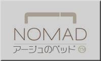 アージュで利用しているベッドの紹介(NOMAD)